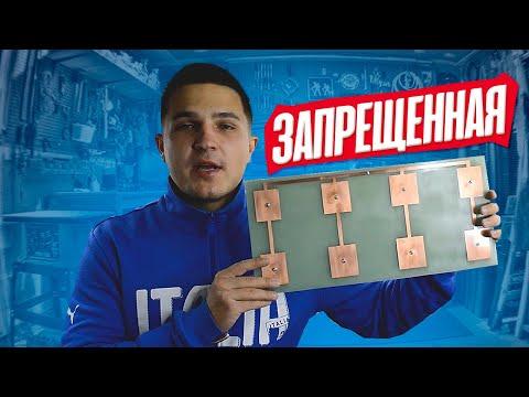 ЗАПРЕЩЕННАЯ Wi-Fi АНТЕННА ФА-20 \ ВОРУЮ ИНТЕРНЕТ