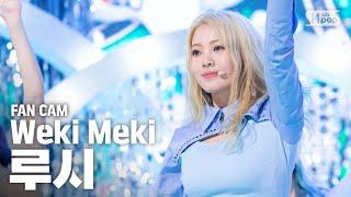 [안방1열 직캠4K] 위키미키 루시 'DAZZLE DAZZLE' (Weki Meki  LUCY FaceCam)│@SBS Inkigayo_2020.02.23