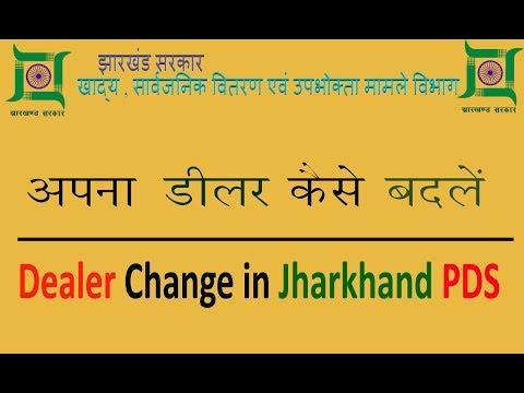 अपना डीलर कैसे बदले | How to change Dealer in Jharkhand PDS Ration Card [The 117]