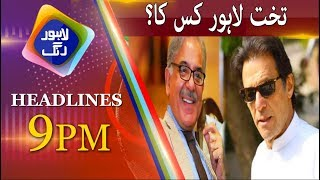 News Headlines | 09:00 PM | 21 July 2018 | Lahore Rang