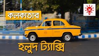 কলকাতার হলুদ ট্যাক্সি | বিশ্বের সেরা ট্যাক্সি | কি কেন কিভাবে | World's Best Taxi | Ki Keno Kivabe