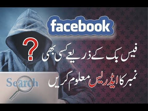 find any person mobile number with facebook in worldwide
