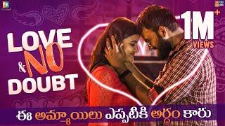 Love & No Doubt || Pakkinti Kurradu || Tamada Media