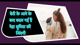 Neha Dhupia Exclusive - जानिए बेटी के आने के बाद कितनी बदल गई है Neha Dhupia की Life