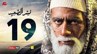 مسلسل نسر الصعيد الحلقة 19 التاسعة عشر HD | بطولة محمد رمضان -  Episode 19  Nesr El Sa3ed