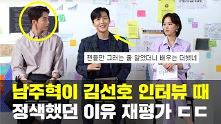 이제보면 소름돋는 김선호 인터뷰, 남주혁이 정색한 이유가 있었네 ㄷㄷ