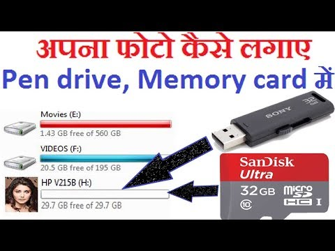USB Pen Drive set your photos|how to change usb drive icon खुद का फोटो सेट करे / By AnyTimeTips