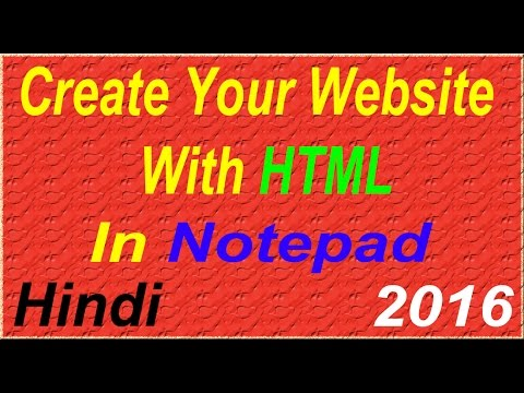 How to create a website with HTML simple tags in notepad || Hindi  2016