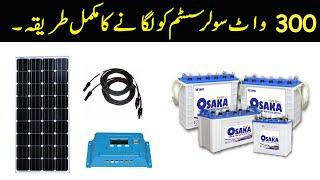 300W Solar Power System Complete Installation Guide In Urdu (Renewable Energy)
