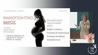 Εγκυμοσύνη και βίγκαν τρόπος ζωής - Βασιλική Σκαλαφούρη