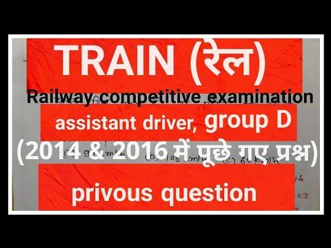 railway group D, assistant driver में पूछे गए प्रश्न privous question |train|