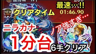 【モンスト】ニラカナ1分台6手クリア‼︎(獣神化ノアでボス戦1手クリア)