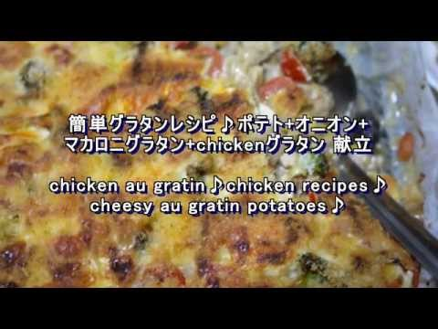 chicken au gratin♪chicken recipes♪cheesy au gratin potatoes♪cat25net,猫ニャーゴ