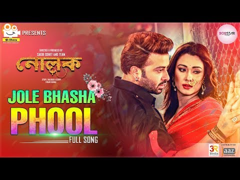 Xxx Mp4 Jole Bhasha Phool জলে ভাসা ফুল Video Song L Shakib Khan L Bobby L Hridoy Khan Anika L Nolok 2019 3gp Sex