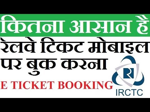 How To Book Railway Ticket By Mobile Phone Hindi 2017