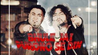 Bhule Jai Purono Se Din | Official Music Video | Debaditya & Rupam