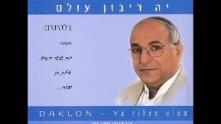 דקלון - יה ריבון עולם - האלבום המלא