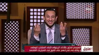 #x202b;برنامج لعلهم يفقهون - حلقة أول أيام عيد الفطر مع الشيخ رمضان عبد المعز   فرحة ليلة العيد#x202c;lrm;