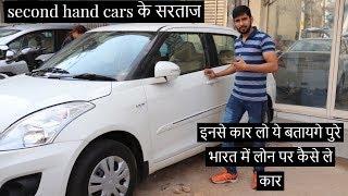 finance avilable 80% on secon hand car | karol bagh second hand car market in delhi joshi road