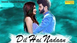 Dil Hai Nadaan | Kavita Raam | Aditya Singh, Nishant Singh | New Most Popular Haryanvi Song 2019