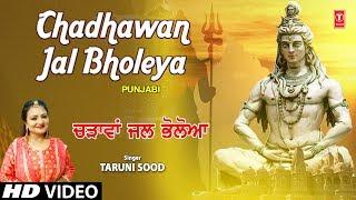 Chadhawan Jal Bholeya I TARUNI SOOD I Punjabi Shiv Bhajan I Full HD Video Song