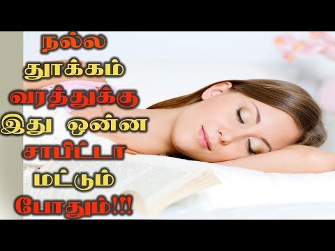 Consuming dry grapes daily will get good sleep|Tamil News|