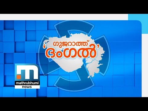 Gujarat Dangal: Special Programme| Part 1| Mathrubhumi News