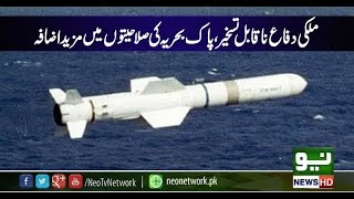 Pakistan Navy successfully tests land-based, anti-ship missile