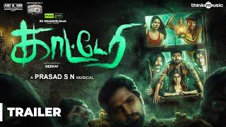 Katteri Official Trailer | Vaibhav, Varalaxmi, Aathmika, Sonam Bajwa | Deekay | SN Prasad