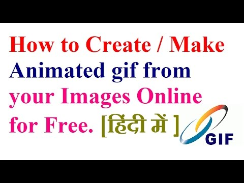 How to Create Animated gif from your Images Online [Hindi]
