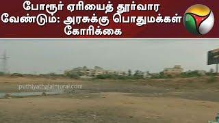 போரூர் ஏரியைத் தூர்வார வேண்டும்: அரசுக்கு பொதுமக்கள் கோரிக்கை