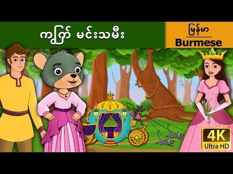 Xxx Mp4 ကြွက် မင်းသမီး ကာတြန္းဇာတ္ကား Myanmar Fairy Tales 3gp Sex