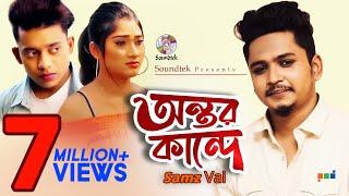 Samz Vai   Ontor Kande   Bangla Music Video 2021   New Song 2021   Soundtek