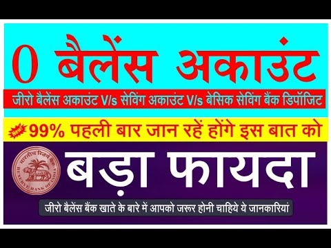 Latest Banking News - Online Facts about your bank zero balance account facility in hindi