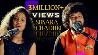 Suna Ra Chadhei  Ft. Shasank Sekhar   Sanchita Subhadarshini    Odia