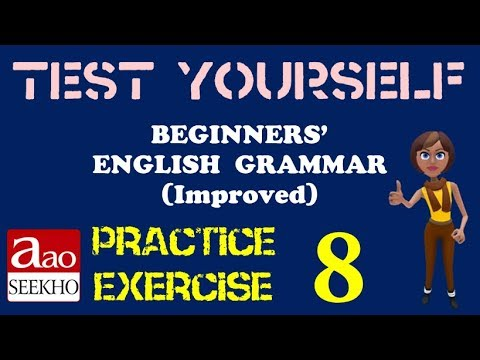 Practice Exercise 8 - Present Indefinite Tense - Beginners' Eng. Grammar (Improved) (Units 12 & 13)