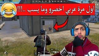 اول مرة عربي ضدي اخسرو وما يسب ..؟؟ حشيش ببجي موبايل