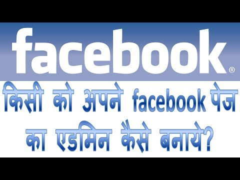 how to make anyone facebook page manager in Hindi   Apne facebook page ka kisi ko admin kaise banaye
