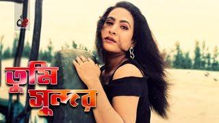 Tumi Sundor | Bangla Movie Song | Manna | Champa | Love Song