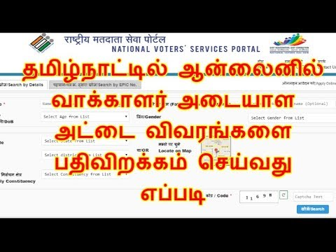 How to Download Voter ID Card Details Online in Tamilnadu