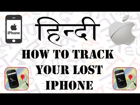 How to track/find your lost | iPhone | iPod Touch | or iPad in hindi