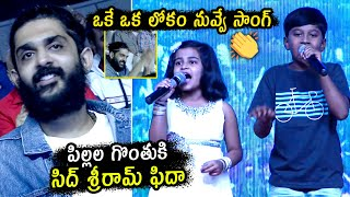 Kids Singing Okey Oka Lokam Song In Front Of Sid Sriram | Simply Superb | Filmylooks