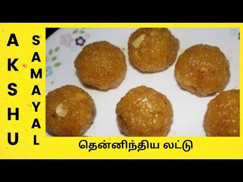 தென்னிந்திய லட்டு - தமிழ் / South Indian Laddu - Tamil