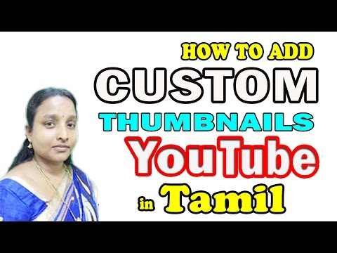 How to Add Custom Thumbnails on Youtube in Tamil Latest Video 2017