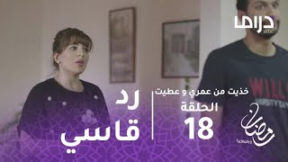 #x202b;خذيت من عمري و عطيت - الحلقة 18 - رد قاسي من سعود لزوجته منى#x202c;lrm;