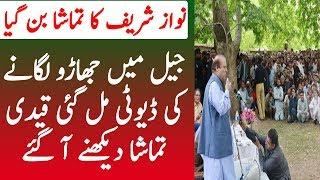Nawaz Shareef Jail Main Safai Kertay Huay | Spotlight
