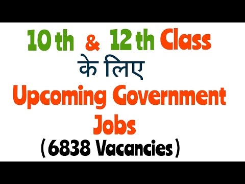 10 th & 12 th Class के लिये Upcoming Government Jobs 2017.