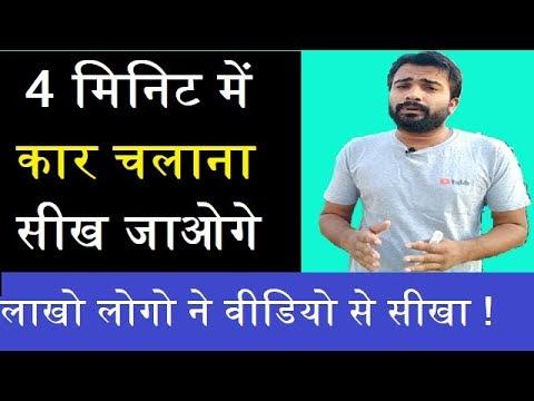 कार चलाना सीखें  ! learn car driving in hindi 2018/ Automobile guruji