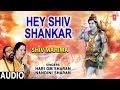 हे शिव शंकर Hey Shiv Shankar I HARI OM SHARAN I NANDINI SHARAN I Full Audio Song I Shiv Mahima