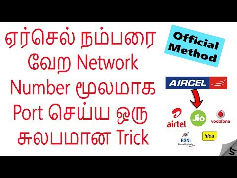 Port your Aircel Number using Other Network Numbers - Simple & Easy Method - 100% Working | Tamil